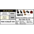 Цена Truckline (Траклайн) KR.60.009.R1 KR60009R1